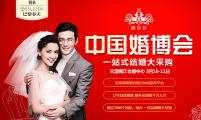 2018年天津夏季婚博会时间