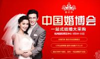 2018杭州夏季婚博会时间有多久?