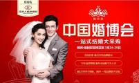 2018广州夏季婚博会将在6月23-24日开始