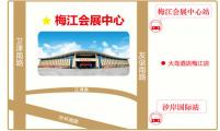 天津婚博会场地:天津梅江会展中心