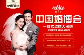 2018上海春季婚博会是什么时候?