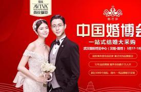 2018武汉夏季婚博会时间表