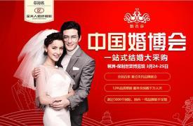 广州婚博会信息内容与交通指南