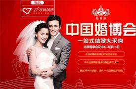 2018北京婚博会最近一次时间是??
