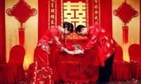 中国式婚礼