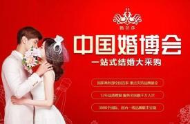 【交通指南】天津、杭州婚博会怎么去呢?