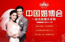 2018上海夏季婚博会门票信息