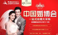 北京婚博会2018门票信息