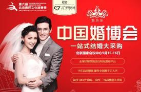 北京婚博会2018时间表