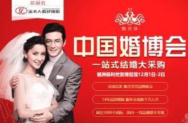 广州2018婚博会时间表