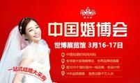 上海2019春季中国婚博会时间