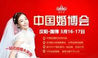 2019武汉春季婚博会时间