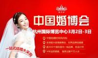 2019杭州春季婚博会时间