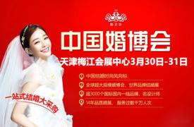 2019年天津春季婚博会时间