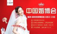 广州2019年夏季婚博会门票免费索票