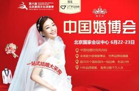 北京2019夏季婚博会时间