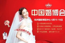 2019杭州夏季婚博会时间