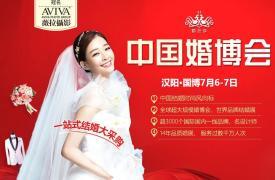 2019武汉夏季婚博会时间