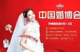 2019上海夏季婚博会时间
