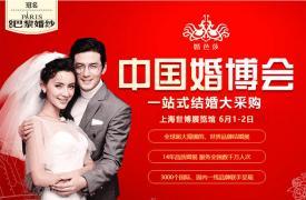 2019上海婚博会时间,6月1-2日,门票免费索取,攻略详情