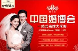2019夏季北京婚博会时间,6月22-23日,门票免费索取
