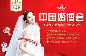 2019秋季天津婚博会时间,9月21-22日,门票免费索取