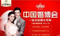 上海婚博会2019时间表