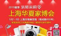 2019夏季上海家博会 5月1-3日 世博展览馆(免费领票)