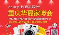 2019重庆家博会 5月24日-26日 (免费领票)
