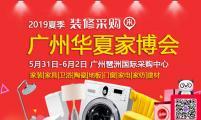2019广州家博会 (5月31日-6月2日)琶洲国际采购中心(领票)