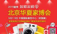 2019北京家博会 (6月7-9日)国际展览中心(免费领票)