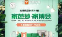 2019上海家博会时间 6月1-2日,门票免费索取,攻略详情!