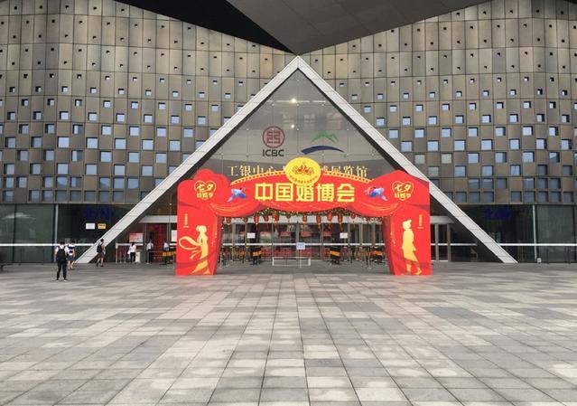 中国婚博会图.jpg