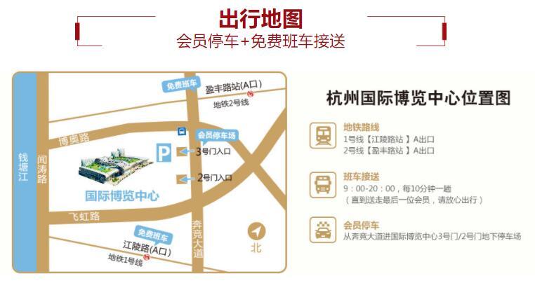 杭州地图2.jpg