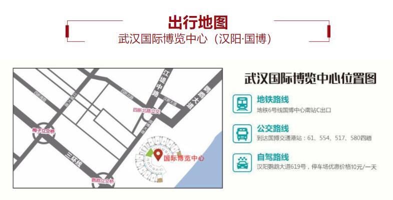 武汉地图.jpg