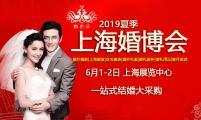 上海婚博会6月就要开展了,门票丢了怎么办?