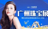 广州珠宝展门票(6月22-23日)琶洲·保利世贸博览馆(赠票)