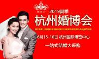 2019杭州婚博会在哪里?