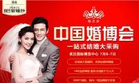 武汉婚博会场地:武汉国际博览中心