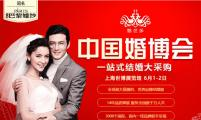 2019夏季上海婚博会地址在哪里?