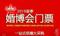 广州婚博会2019时间表