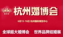 2019年夏季杭州婚博会攻略(时间+地址+门票)