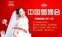 2019年夏季上海婚博会攻略(时间+地址+门票)