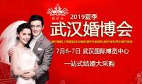 2019年夏季武汉婚博会攻略(时间+地址+门票)