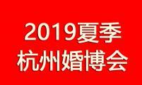 2019夏季杭州婚博会 不负时光与你