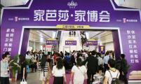 2019年上海家芭莎家博会在哪里举办?