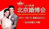 2019秋季北京婚博会时间已定(8月31-9月1日)北京国家会议中