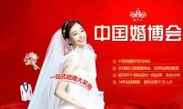 2019秋季中国婚博会各大城市会展详情(时间+地址+门票)