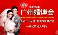 2019秋季广州婚博会时间