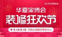2019秋季无锡家博会 9月13-15日 无锡太湖国际博览中心(免费